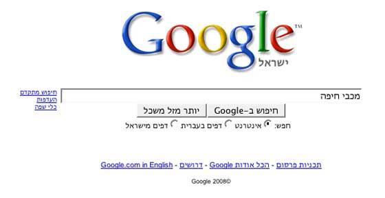 Google de droite a gauche