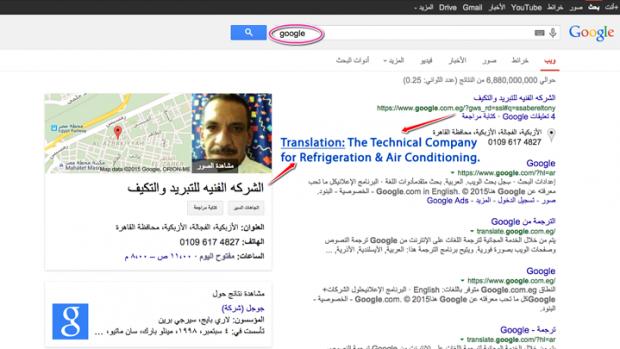 Premier sur Google, grâce à un bug de Google - relevé par l'Institut du contenu (actu-webmarketing.intitutducontenu.com)
