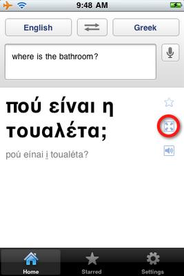 Google Translate 5