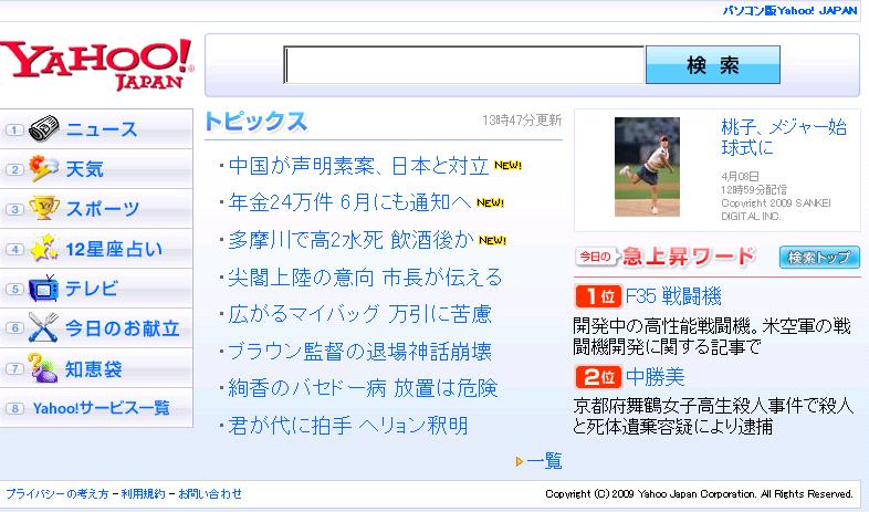 Yahoo! Japon